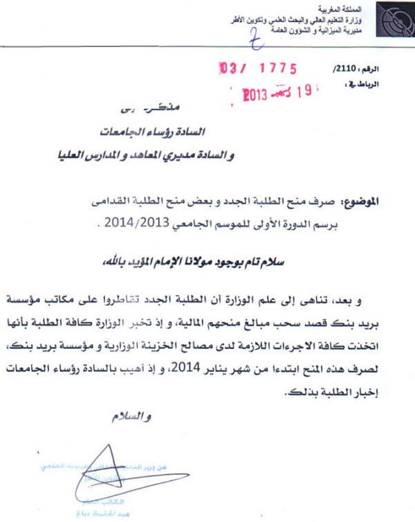 bourse universitaire maroc barid bank 2014