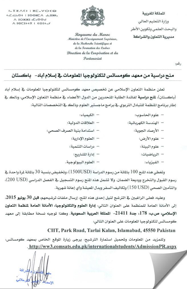 bourses de Comsats dans le Cadre de l'Organisation de la Coopération Islamique 2015 100 bourses de Comsats dans le Cadre de l'Organisation de la Coopération