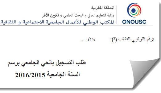 Inscription  cités universitaires Maroc 2015-2016