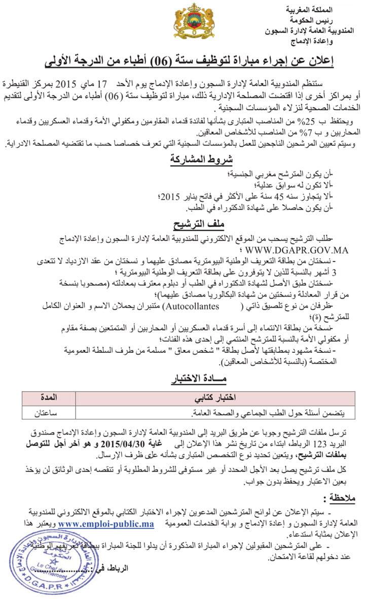 concours de recrutement de 6 Médecins premier grade - Echelle 11 administration pénitentiaire et à la réinsertion 2015