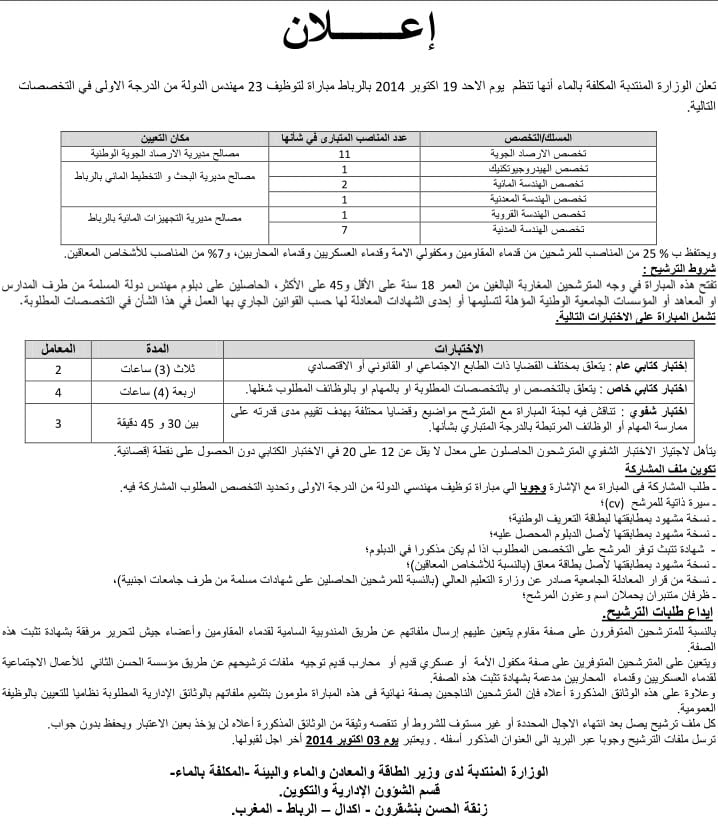concours ingenieur detat Ministère de l'énergie des mines de l'eau et de l'environnemen