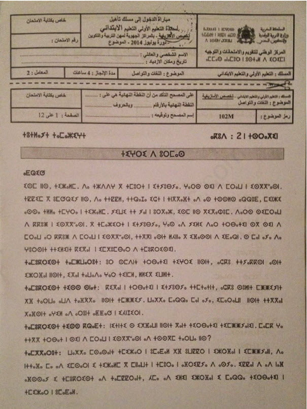 crmef-amazigh-pri2014