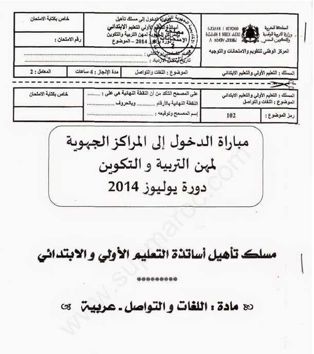 crmef-langue-arabe-pri2014