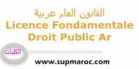 licence d'Études Fondamentales (LF) droit Public Arabe القانون العام بالعربية