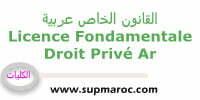 Licence Droit Privé Arabe القانون الخاص بالعربية