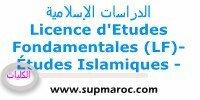 Université Faculté licence d'Études Fondamentales (LF) Études Islamiques - الدراسات الإسلامية