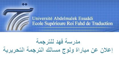 ecole fahd traduction