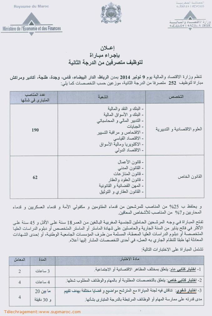concours pour le recrutement de 252 administrateurs de 2eme grade ministere de l u0026 39  u00e9conomie et de