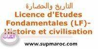 licence d'Études Fondamentales (LF) Histoire et civilisation - التاريخ والحضارة