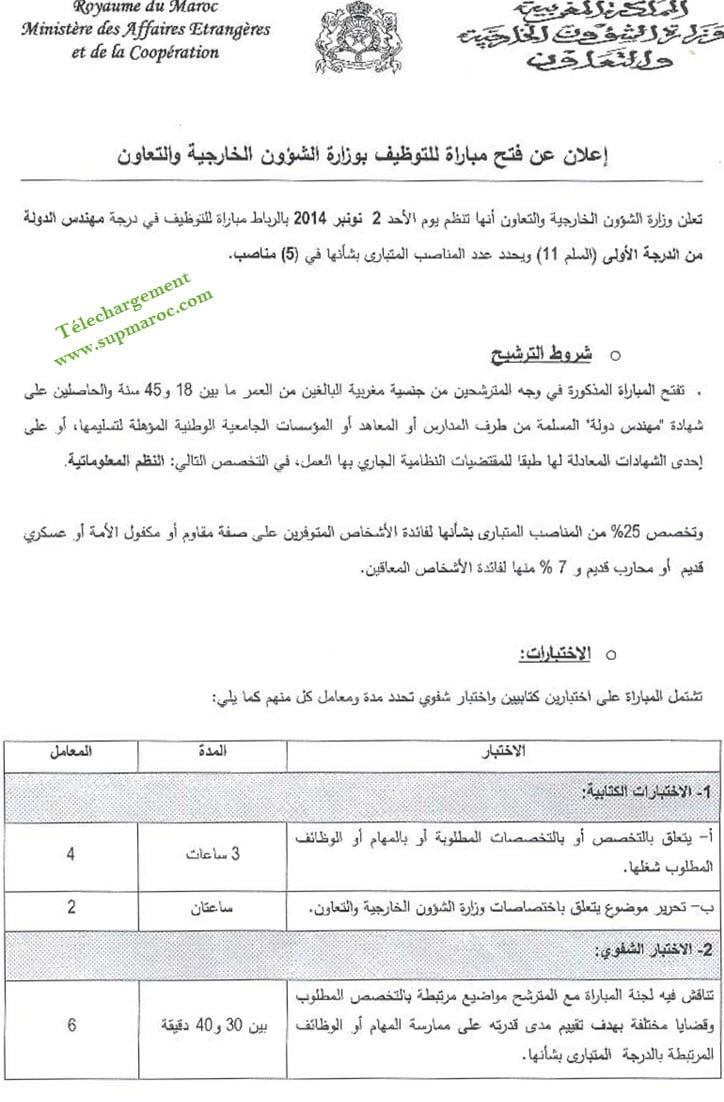 concours de recrutement de 5 ing u00e9nieurs d u0026 39 etat 1er grade
