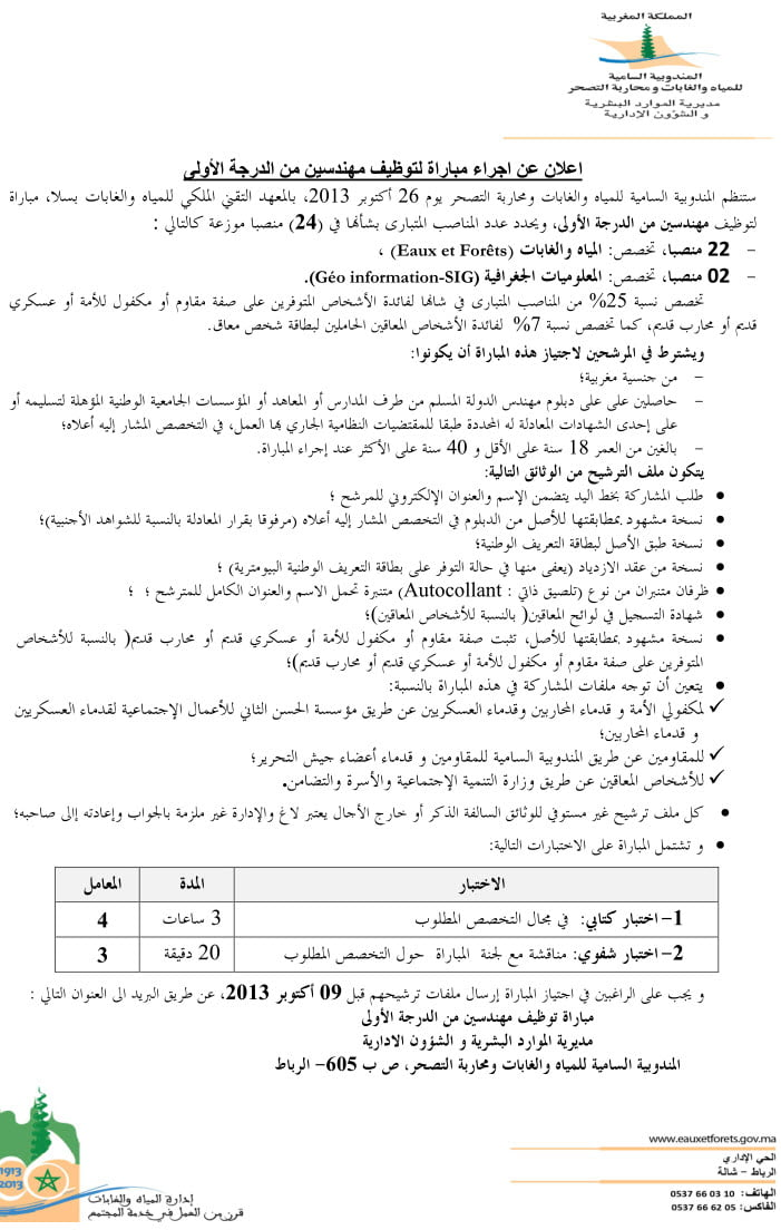 Concours de recrutement 24 ing nieurs d 39 etat haut for Eaux et forets