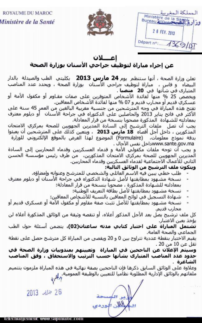 concours de recrutement 20 chirurgiens dentistes minist u00e8re
