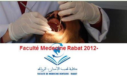 Concours Faculté Médecine Dentaire Rabat 2012-2013