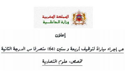 Convoques concours de recrutement de 64 administrateurs for Concours ministere interieur