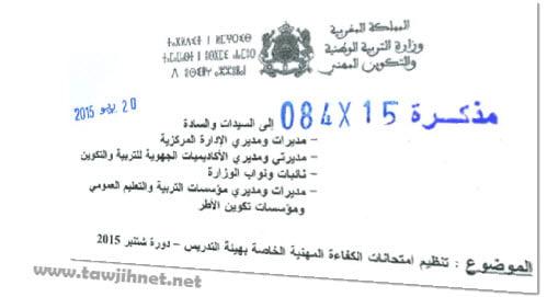 note-examen-mvt2015