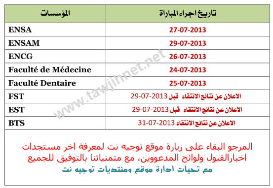 preselection-concours-2013