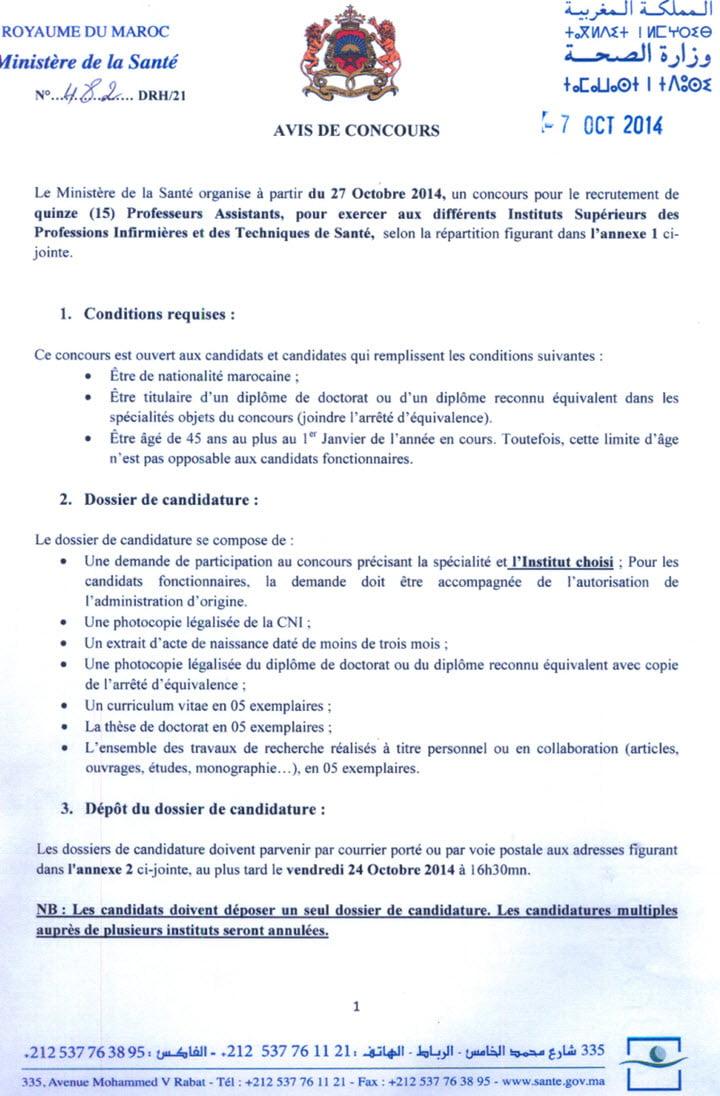recrutement prof ISPITS 2014