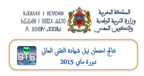 resultats-bts-2015