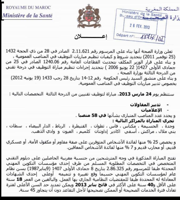 concours recrutement 58 techniciens 3 u00e8me grade minist u00e8re de la sant u00e9 2013