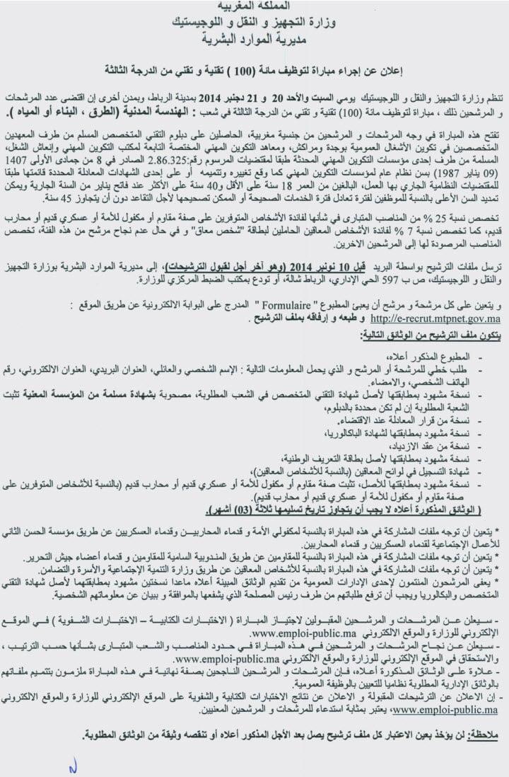 Les concours des infirmiers au maroc